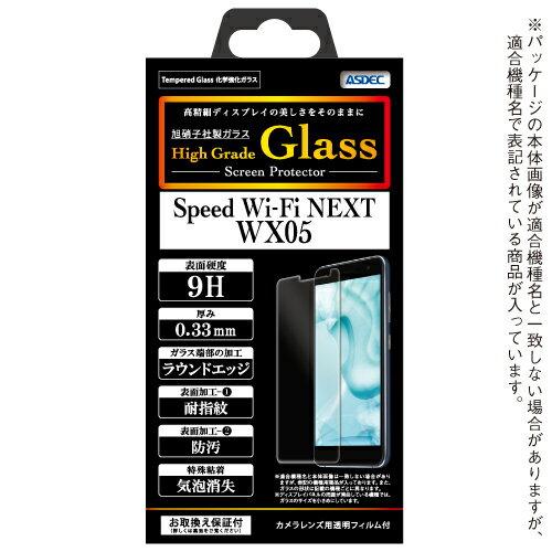 Speed Wi-Fi NEXT WX05 AGC株式会社製 化学強化ガラス使用 High Grade Glass ガラスフィルム 9H 0.33mm 耐指紋 防汚 気泡消失 ASDEC アスデック HG-WX05