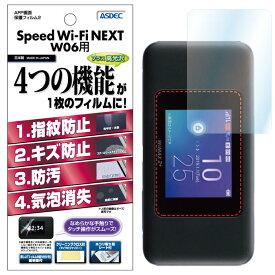 Speed Wi-Fi NEXT W06 フィルム AFP液晶保護フィルム2 指紋防止 キズ防止 防汚 気泡消失 ASDEC アスデック AHG-W06