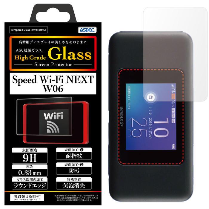 Speed Wi-Fi NEXT W06 AGC株式会社製 化学強化ガラス使用 High Grade Glass ガラスフィルム 9H 0.33mm 耐指紋 防汚 気泡消失 ASDEC アスデック HG-W06