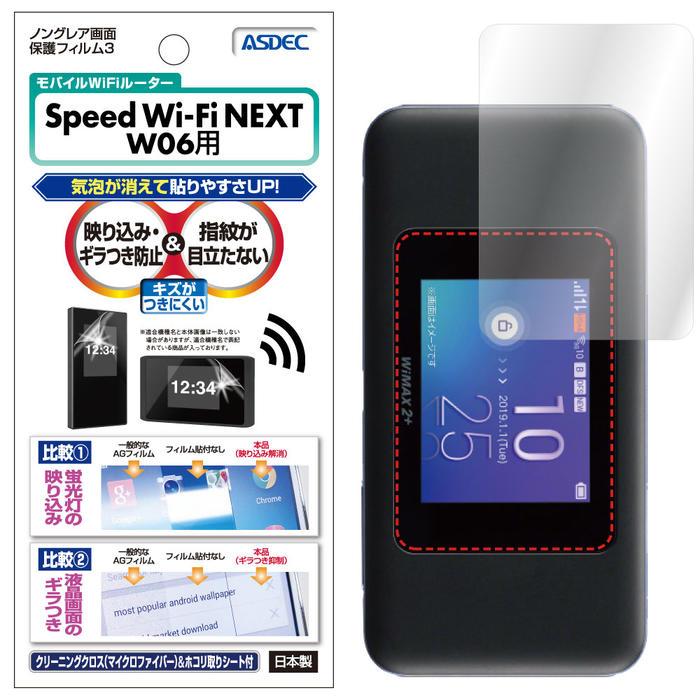 Speed Wi-Fi NEXT W06 ノングレア液晶保護フィルム3 防指紋 反射防止 ギラつき防止 気泡消失 ASDEC アスデック NGB-W06