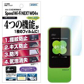 Speed Wi-Fi NEXT W04 フィルム AFP液晶保護フィルム2 指紋防止 キズ防止 防汚 気泡消失 ASDEC アスデック AHG-W04