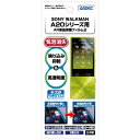 SONY WALKMAN NW-A20シリーズ フィルム AR液晶保護フィルム2 映り込み抑制 高透明度 気泡消失 Aシリーズ NW-A25 NW-A2…