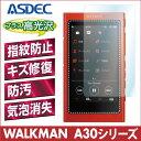 【SONY WALKMAN A30シリーズ用】AFP液晶保護フィルム 指紋防止 自己修復 防汚 気泡消失 音楽プレーヤー ASDEC アスデック 【7/22 10:00からポイント10倍】
