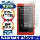 【SONY WALKMAN A30シリーズ用】ノングレア液晶保護フィルム3 防指紋 反射防止 ギラつき防止 気泡消失 音楽プレーヤー ASDEC アスデック 【7/22 10:00からポイント10倍】