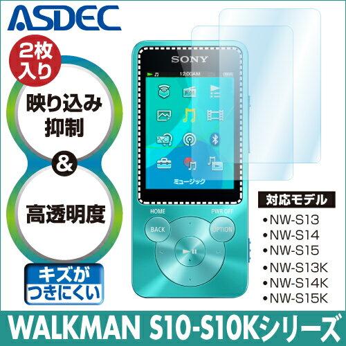 SONY WALKMAN NW-S10/NW-S10K シリーズ用 2枚入り】AR液晶保護フィルム 映り込み抑制 高透明度 Sシリーズ NW-S13 NW-S14 NW-S15 NW-S13K NW-S14K NW-S15K ASDEC アスデック AR-SW22