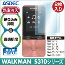 【SONY WALKMAN NW-S310/NW-S310Kシリーズ用 2枚入り】AR液晶保護フィルム2 映り込み抑制 高透明度 気泡消失 Sシリーズ NW-S313 NW-S315 NW-S313K