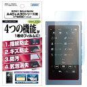 SONY WALKMAN NW-A40シリーズ/NW-A30シリーズ フィルム AFP液晶保護フィルム2 指紋防止 キズ防止 防汚 気泡消失 Aシリ…