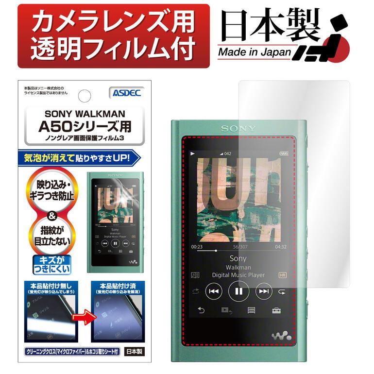 SONY WALKMAN NW-A50シリーズ ノングレア液晶保護フィルム3 防指紋 反射防止 ギラつき防止 気泡消失 Aシリーズ NW-A55 NW-A55HN NW-A55WI NW-A56HN NW-A57 ASDEC アスデック NGB-SW29