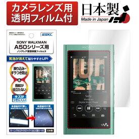 SONY WALKMAN NW-A50シリーズ フィルム ノングレア液晶保護フィルム3 防指紋 反射防止 ギラつき防止 気泡消失 Aシリーズ NW-A55 NW-A55HN NW-A55WI NW-A56HN NW-A57 ASDEC アスデック NGB-SW29