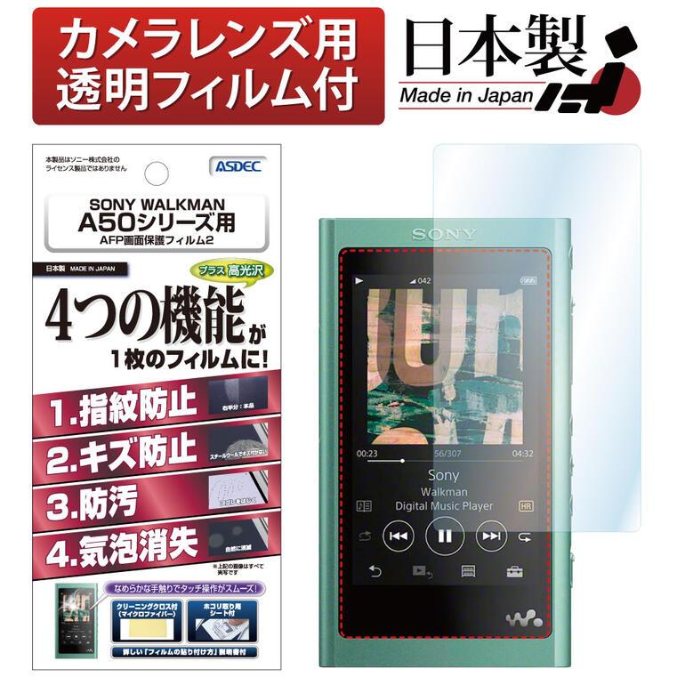 SONY WALKMAN NW-A50シリーズ AFP液晶保護フィルム2 指紋防止 キズ防止 防汚 気泡消失 Aシリーズ NW-A55 NW-A55HN NW-A55WI NW-A56HN NW-A57 ASDEC アスデック AHG-SW29