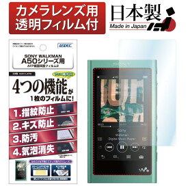 SONY WALKMAN NW-A50シリーズ フィルム AFP液晶保護フィルム2 指紋防止 キズ防止 防汚 気泡消失 Aシリーズ NW-A55 NW-A55HN NW-A55WI NW-A56HN NW-A57 ASDEC アスデック AHG-SW29