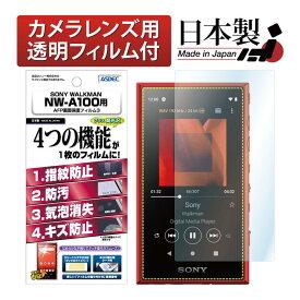 SONY WALKMAN NW-A100シリーズ フィルム AFP液晶保護フィルム3 指紋防止 キズ防止 防汚 気泡消失 Aシリーズ NW-A100TPS NW-A105 NW-A105HN NW-A106 NW-A107 ASDEC アスデック ASH-SW30