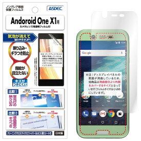 Android One X1 フィルム ノングレア液晶保護フィルム3 防指紋 反射防止 ギラつき防止 気泡消失 ASDEC アスデック NGB-AOX1