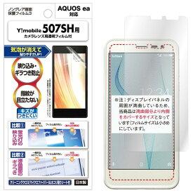 Android One 507SH / AQUOS ea フィルム ノングレア液晶保護フィルム3 防指紋 反射防止 ギラつき防止 気泡消失 ASDEC アスデック NGB-507SH
