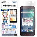 Android One X2 / HTC U11 life フィルム ノングレア液晶保護フィルム3 防指紋 反射防止 ギラつき防止 気泡消失 ASDEC アスデック NGB-AOX2