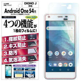 Android One S4 / DIGNO J 704KC フィルム AFP液晶保護フィルム2 指紋防止 キズ防止 防汚 気泡消失 楽天モバイル ASDEC アスデック AHG-AOS4