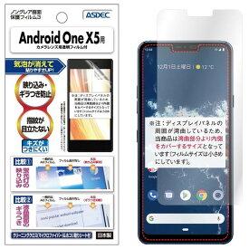 Android One X5 フィルム ノングレア液晶保護フィルム3 防指紋 反射防止 ギラつき防止 気泡消失 ASDEC アスデック NGB-AOX5