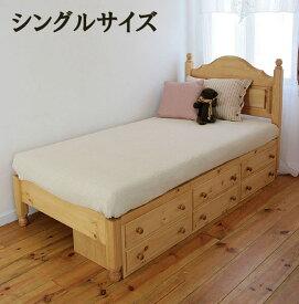 ベッド ベット シングルベッド シングル収納 収納付き ベッド下 木製 家具 北欧 カフェ ナチュラル モダン パイン材 模様替え 引越し ベッド:サニーサイドベッド収納付き(シングル)0155-bd-SSB-CH-S
