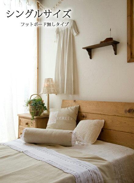 ベッド ベット シングルベッド 姫 シングル アイアン 家具 ホワイト 白 北欧 カフェ ナチュラル モダン パイン材 模様替え 引越し 新築 シングルベッドtypeB (フットボードなし)0220-bd-RT-600-B-S