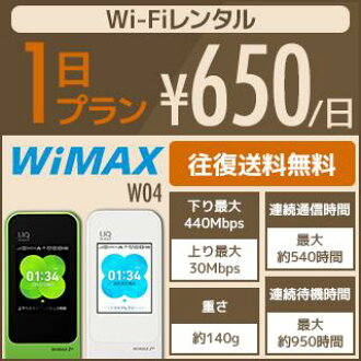 1day trip business trip hospitalization temporary homecoming moves on shipment popular item recommended W04 UQWIMAX au WiMAX Worldwide Interoperability for Microwave Access wifi rental wifi router wifi rental unlimited pocket wifi rental wimax wi-fi rent