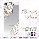 Butterflyroad01