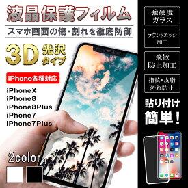 iPhone フィルム 全面 3D iPhoneX フィルム iPhone8 ガラスフィルム iPhone8Plus フィルム ガラス iPhone7 ガラスフィルム iPhone7Plus ガラスフィルム iPhone 液晶保護フィルム アイフォン 超硬度