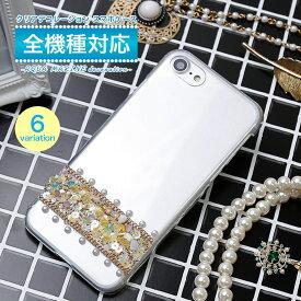スマホケース 全機種対応 ラインストーン アクアマリン デコ かわいい ゴージャス スマホカバー スマホカバー クリア ケース 透明 Android One X1 S1 S2 iPhone7ケース xperia xz2 ケース X Compact Performance XZ AQUOS PHONE アイフォン エクスペリア アクオス ベルトなし