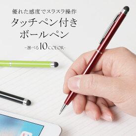 タッチペン ボールペン 兼用 スタイラスペン タブレット iPad