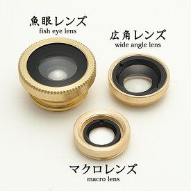スマホ カメラレンズ スマホレンズ 取り付け 広角レンズ ワイドレンズ マクロレンズ 魚眼レンズ