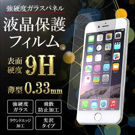 iPhone ガラスフィルム iPhoneX iPhone8 8Plus iPhone7 7Plus iPhone6 6s 6Plus 6sPlus iPhone5 5s SE iPhone専用 液晶保護フィルム 保護ガラス 保護シート 保護シール アイフォン スマホ 超硬度 9H ガラスフィルム アイホン 薄型 0.33mm クリーナークロス付き