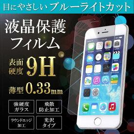 iPhone フィルム ブルーライトカット iPhoneX フィルム ブルーライト iPhone8 ガラスフィルム iPhone8Plus フィルム ガラス iPhone7 ガラスフィルム iPhone7Plus ガラスフィルム iPhone 液晶保護フィルム アイフォン 超硬度 9H 薄型 0.33mm クリーナークロス付き