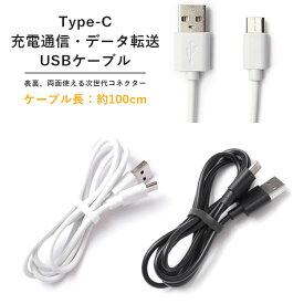 スマホ 充電ケーブル データ転送 Type-C USBケーブル タイプC 100cm ホワイト ブラック