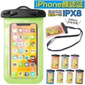 防水ケース iPhone iPhoneXR iPhoneXs iPhoneX iPhone 8 スマホ 全機種対応 水中撮影 小物入れ 海 プール お風呂 アウトドア 防水ポーチ iPX8 顔認証 ストラップ付き