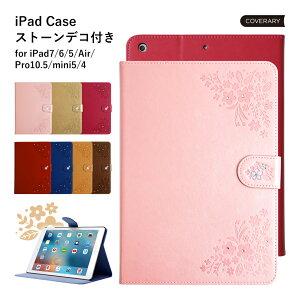iPad ケース 花柄 iPad ケース iPad ケース 第8世代 かわいい A2429 iPad 第8世代 カバー iPad ケース 第7世代 かわいい iPad スタンド機能付き iPad ケース 10.2 iPad pro 10.5 ケース iPad mini5 ケース 第6世代 iPa