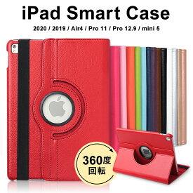 iPad 第7世代 ケース iPad 10.2 ケース かわいい 回転 iPad ケース かわいい iPad ケース 9.7 かわいい 可愛い mini5 ケース iPad 第6世代 ケース 手帳型 iPad mini4 ケース iPad air2 ケース 回転 iPad air3ケース pro 11インチ ケース iPad 9.7 ケース おしゃれ スタンド