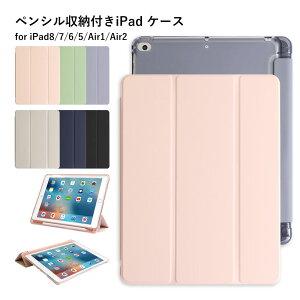 iPad ケース 第8世代 A2429 iPad ケース 第7世代 かわいい iPad ケース ベルト付き スタンド機能付き iPad スタンド 10.2 iPad ケース10.2 かわいい iPad 9.7 ケース かわいい ペン収納付き 第5世代 iPad air2ケ