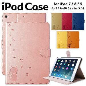 iPad ケース 猫 iPad ケース ねこ iPad ケース 第8世代 かわいい A2429 iPad 第8世代 カバー iPad ケース 第7世代 かわいい iPad スタンド機能付き iPad ケース 10.2 iPad pro 10.5 ケース iPad mini5 ケース 第6世代