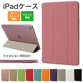 iPad 第6世代 ケース かわいい ipad ケース 9.7 ipad ケース 2018 ipad ケース 可愛い ipad ケース 10.5 ipad ケース ipad air2 ケース a1823 ipad ケース a1893 ipad mini4 ケース かわいい ipad mini ケース カバー おしゃれ pro 10.5 ケース スタンド機能