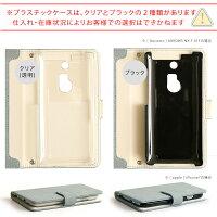 スマホケース手帳型全機種対応スライドXperiaXZ3ケース手帳型XperiaXZ1ケースiPhoneXsケースiPhone8ケースiPhone7ケースiPhoneSEケースGalaxyS9+ケース手帳型GalaxyS9ケースdocomolgstylel-03kケースHUAWEIp20proケースbasio3手帳型ケース
