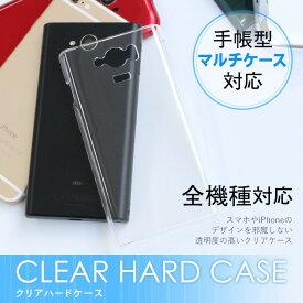 【クリアケース】スマホクリアケース 全機種対応 手帳型 スライド式 クリアハードケース カバー スマホケース 透明 マルチカバー iPhone8 iPhone8 Plus iPhoneX arrows NX F-01K ケース