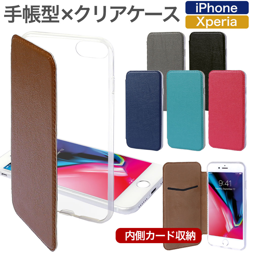 iPhone8 ケース 手帳型 TPU バンパー iPhone7ケース TPU iPhone6 ケース TPU クリア iPhone6s ケース TPU Xperia xz1 compact ケース 手帳型 xperia xz1Xperia XZ3 ケース AQUOS R2 手帳型 スマホケース ベルトなし 透明 無地 AQUOS R2 ケース 手帳型