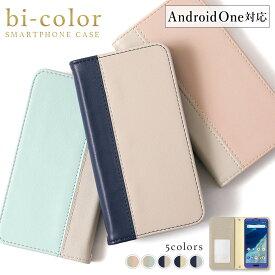 Android One S5 ケース 手帳型 Android One X5 ケース 手帳型 Android One S3 ケース 手帳型 アンドロイドワンS3 ケース 手帳型 アンドロイドワン S4 ケース X3 ケース Android One S1 ケース 手帳型 Android One X4 かわいい ベルトなし おしゃれ