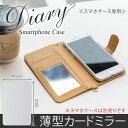 スマホミラー 鏡 薄型 カード スマホケース 手帳型 手帳カバー 手帳ケース