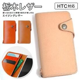 HTC U11 Life ケース 手帳型 HTC U11 ケース 手帳型 HTC U12+ ケース 手帳型 HTC U12 ケース HTC U11 ケース HTC U11 HTV33 HTC U11 life ケース 手帳 ベルト 手帳型 かわいい スマホケース 栃木レザー 本革