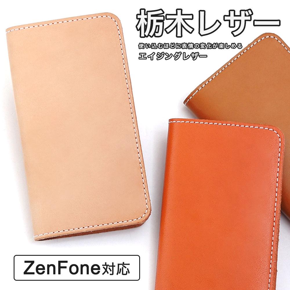 ZenFone4 max ケース 手帳 ZenFone4 max ケース かわいい ZenFone4 ケース 手帳 ZenFone5 ケース 手帳 ZenFone5 ze620kl ケース ZenFone5 手帳型ケース ZenFone5Z ケース ZenFone5Q ケース スマホケース 閉じたまま スライド ベルトなし 楽天モバイル 栃木レザー 本革
