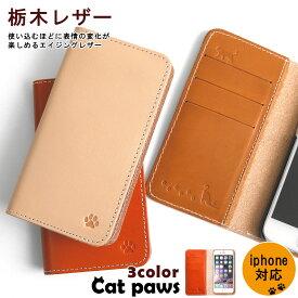 iPhone xs ケース 手帳型 iPhoneXs カバー 手帳型 かわいい 栃木レザー 本革 猫 ネコ