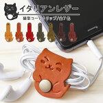コードクリップ本革イタリアンレザー猫収納小物アクセサリー