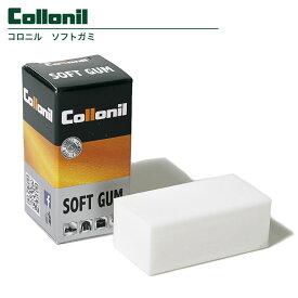 コロニル Collonil ソフトガミ ツヤ出し 部分汚れ落とし クリーナー 消しゴム 本革 レザー 手入れ