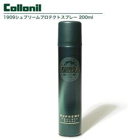 コロニル 防水スプレー 1909 シュプリームプロテクトスプレー 200ml 本革製品 レザー 手入れ Collonil