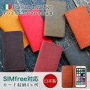 Italian pocket sim1